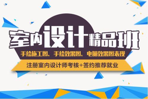 深圳光明区室内设计培训机构