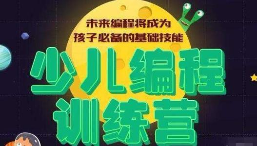 杭州少儿编程培训学校