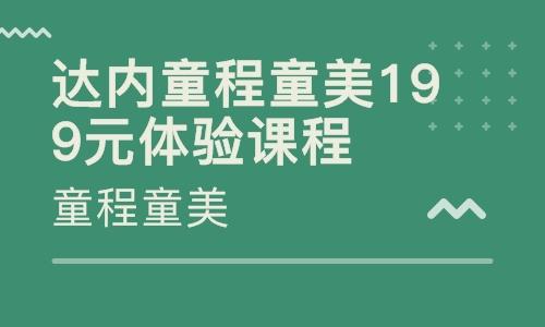 【重庆童程童美编程少儿培训机构】