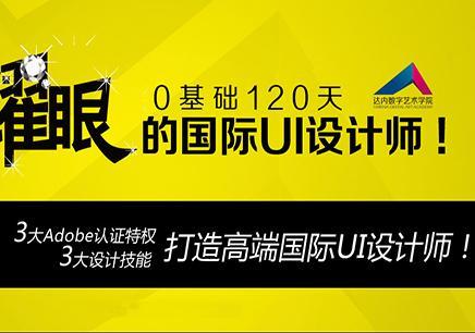 2021年南昌附近UI设计培训学校排名