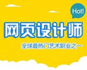 南宁网站设计培训价格