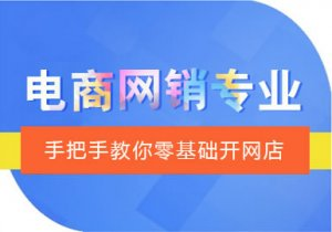 郑州学习网店设计