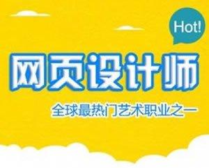 郑州惠济区网页设计培训班学费