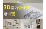 武汉蔡甸区学室内方案设计价格