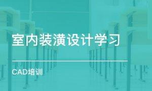 青岛城阳区天琥学AutoCAD学校