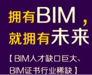 安庆大观区BIM培训班多少钱
