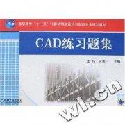 郑州学CAD在哪里学