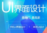 郑州上街区UI设计培训班晚班