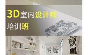 赣州大余县学3D室内设计要多少钱