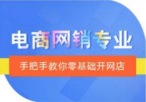合肥蜀山区电子商务设计培训班