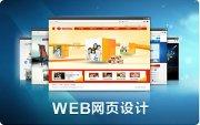 福州天琥网站设计培训一般多少钱