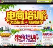 天津和平区天琥最好的电商设计培训学校