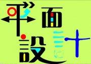 南昌东湖区天琥学平面设计在哪里学