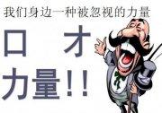 北京海淀区中学生口才班