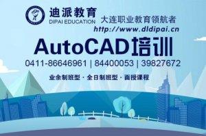 咸宁学AutoCAD哪个好