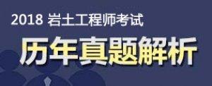哈尔滨通河县岩土工程师培训班
