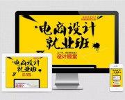 2018年杭州上城区报网店美工班