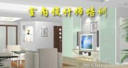 武汉3D室内设计哪个学校最好
