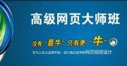 天津网站设计培训学校
