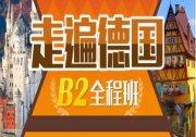 武汉青山区学德语兴趣上什么学校