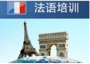 青岛云港路学西班牙商务法语在哪里