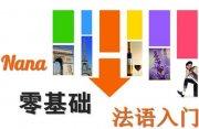 南京六合区去哪里学西班牙商务法语好