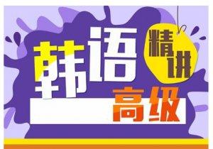 济南市中区韩语高级培训学校