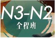 2018年南京鼓楼区日语N4N5暑假培训班学费