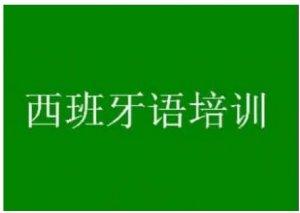 南京雨花台区西班牙商务法语培训学校