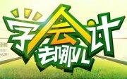 武(wu)漢(han)青(qing)山(shan)建二學(xue)初級(ji)會(hui)計哪個學(xue)校好(hao)