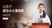 2018年唐山开平区主持人口才暑假培训班