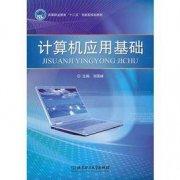 杭州江干区学计算机应用技术高升专2.5年去哪个学校好