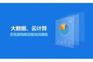 广州番禺区大数据暑假培训班学费