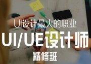 郑州上街区学UI实战就业去哪个学校好