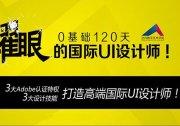 郑州惠济区学UI实战去哪个学校