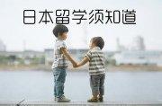 台州日本留学中介机构