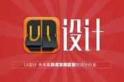 郑州金水路在哪里学UI设计
