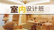 南京丝路教育室内方案设计培训学校