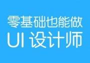 北京房山区学UE设计师去哪好
