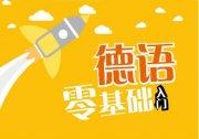 广州永平街小语种培训学校