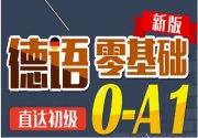 北京门头沟区学德语兴趣的好学校
