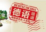 广州中山大道德语德国留学暑假培训班哪个好