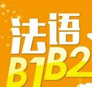2018年宁波江东区法语B1B2C1培训费用是多少