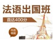 广州中山大道在哪里可以学法语法国留学