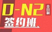 烟台牟平区哪学日语N4N5好