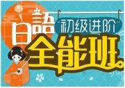 2018年北京通州区日语N1N2N3暑假培训班哪个好