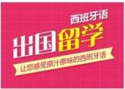 上海中山西路少儿西班牙语培训班
