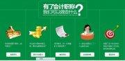 黄石南京路税务软件暑假培训班