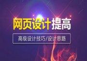 西安网页设计培训学校