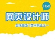 【福州学习网站设计的学校】